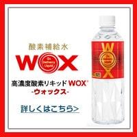 酸素補給水 WOX(ウォックス)