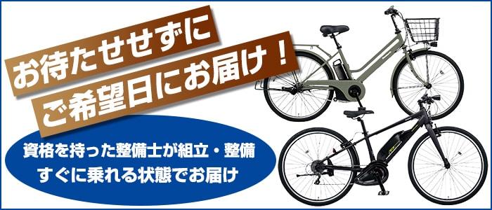 ご希望日お届け!在庫あり自転車