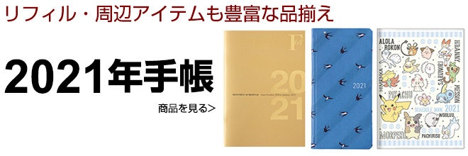 2021年版手帳