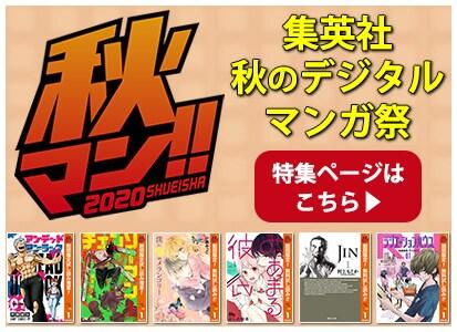 集英社 秋マン!! 2020