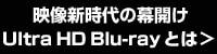 Ultra HD Blu-rayとは
