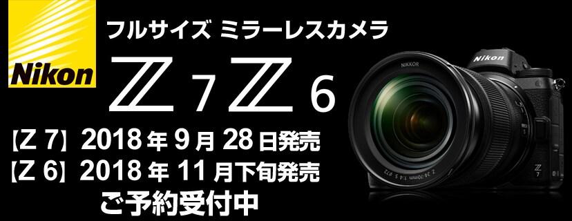 ニコン フルサイズミラーレス Z7・Z6 ご予約受付中