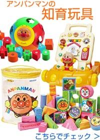アンパンマンの知育玩具