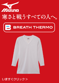 BREATH THERMO<ブレスサーモ> 特集