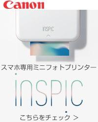 キヤノン iNSPiC