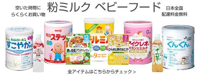 粉ミルク・ベビーフード 日本全国配達料金無料 こちらをチェック>