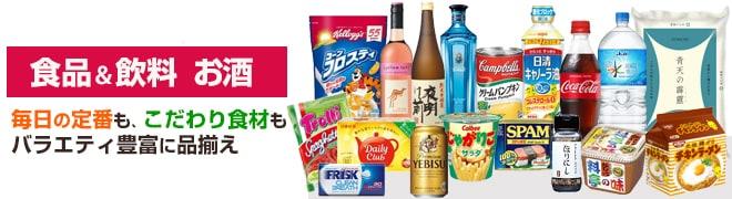 食品&飲料・お酒