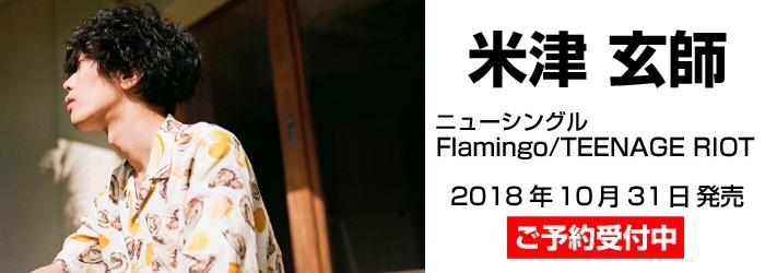 米津 玄師 Flamingo/TEENAGE RIOT