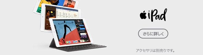 iPad新製品