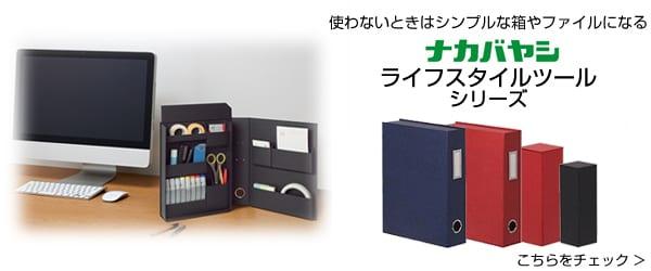 シンプル収納 ライフスタイルツールシリーズ
