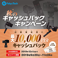 Feiyuジンバル秋のキャンペーン