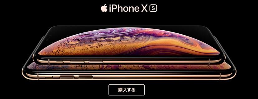 iPhone XS オンライン予約お申し込み