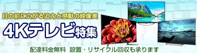 高画質4Kテレビ
