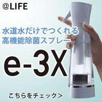 MTG 除菌液生成器 e-3X >