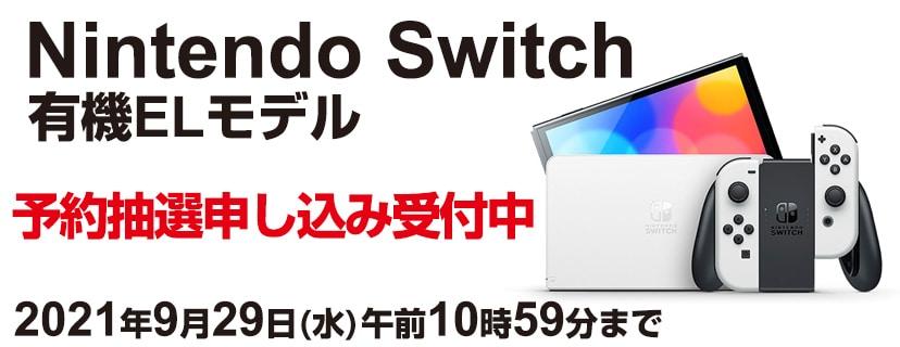 「Nintendo Switch 有機ELモデル」抽選申し込み受付中