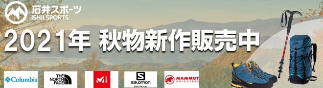 石井スポーツストア