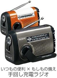 手回しラジオ