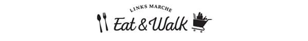 LINKS MARCHE Eat&Walk