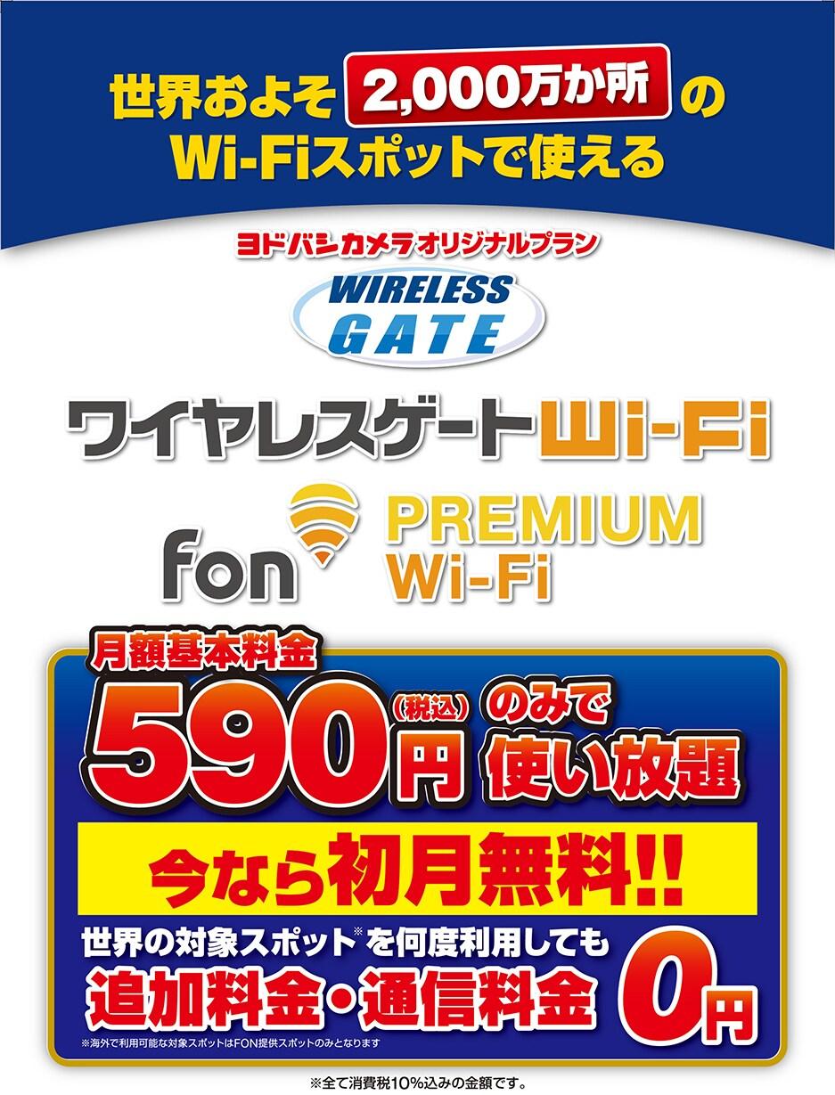 世界およそ1,900万ヶ所のWi-Fiスポットで使える 月額580円 初月無料!