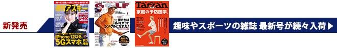 【今週発売】 人生を楽しく豊かにする!趣味・スポーツ雑誌 最新号を今すぐチェック