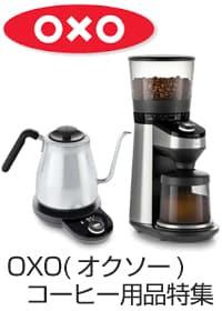 OXOコーヒー用品特集