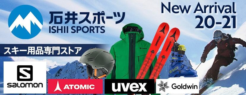 石井スポーツ スキー用品専門ストア