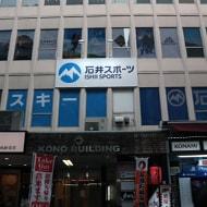 石井スポーツ 新宿西口店