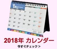 カレンダー 2018年