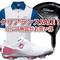 ゴルフ用品 クリアランスSALE