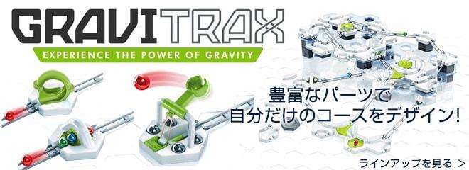 GraviTrack