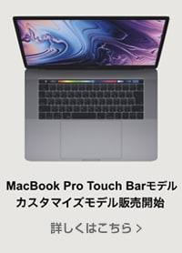 MacBook Proカスタマイズモデル