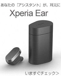 ソニー Xperia Ear