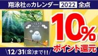 翔泳社カレンダー 10%ポイント還元キャンペーン