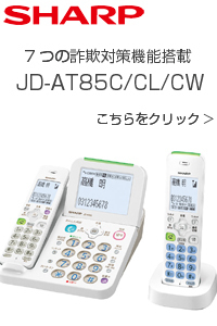 シャープ JD-AT85C/CL/CW