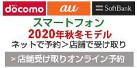 ドコモ au ソフトバンク 2020年秋冬モデル オンライン予約受付