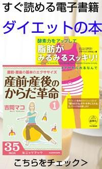 すぐ読める電子書籍ダイエットの本