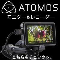 ATOMOS(アトモス)