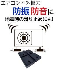 室外機用防振・防音ゴムマット >