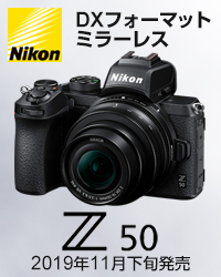 ニコン Z50 ご予約受付中