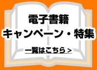 電子書籍おすすめキャンペーン