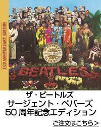 ビートルズ サージェント・ペパーズ・ロンリー・ハーツ・クラブ・バンド