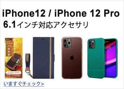 iPhone 12 / iPhone 12 Pro 対応アクセサリ