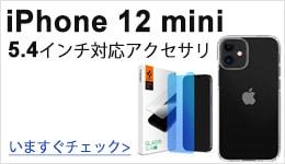 iPhone mini 対応アクセサリ