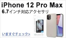 iPhone Pro Max 対応アクセサリ