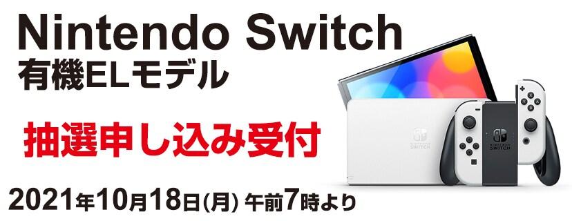 「Nintendo Switch 有機ELモデル」抽選申し込みは2021年10月18日(月)午前7時より開始