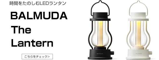 BALMUDA The Lantern(バルミューダ ザ・ランタン)