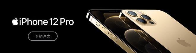 iPhone新製品
