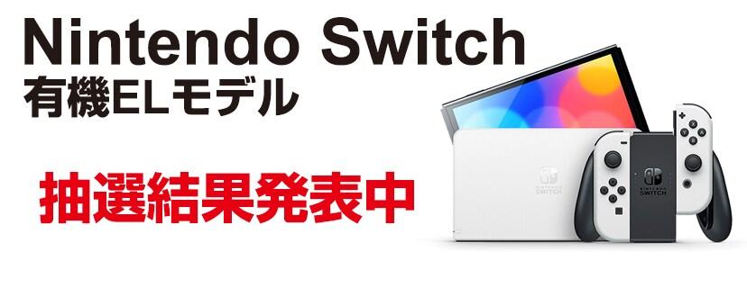 「Nintendo Switch 有機ELモデル」抽選結果発表中