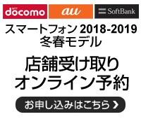 スマートフォン2018-2019 冬春モデルオンライン予約