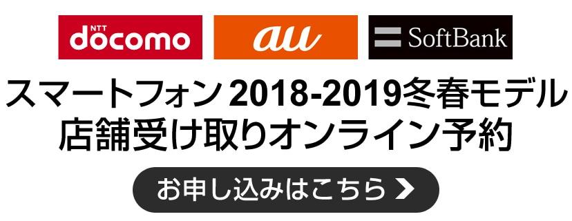 スマートフォン 2018-2019冬春モデル オンライン予約申し込み